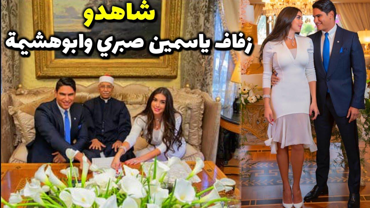 حفل زفاف ياسمين صبري واحمد ابوهشيمه في حفل عائلي?