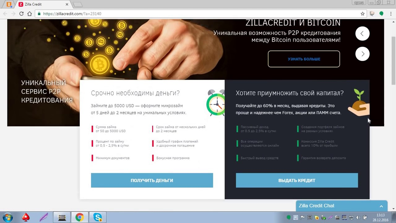 Чат заработка онлайн неофициальный заработок в интернете