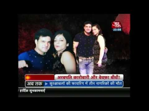 Vardaat: Wife Kills Husband For Lover, Murder Mystery Solved After 10 Months