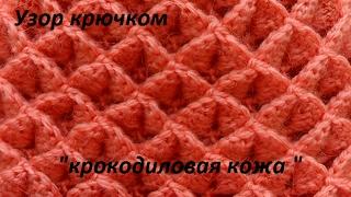 "Узор крючком "" Крокодиловая кожа"". (beautiful crochet pattern ) (узор#68)"
