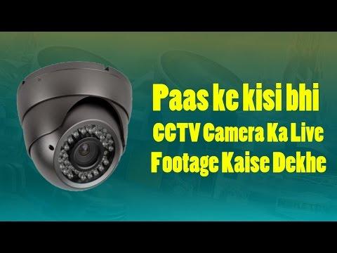 Paas Ke Kisi Bhi CCTV Camera Ka live Footage Kaise Dekhe | hindi by Howinhindi