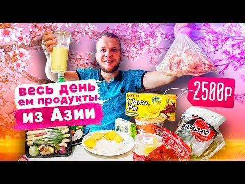 Весь день ем продукты Азии