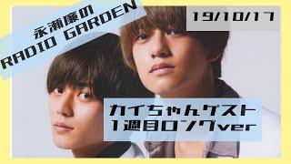20191010 King&Prince 永瀬廉 Radio GARDEN かいちゃんゲスト①週目 ロングver.