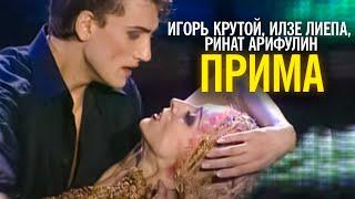 Игорь Крутой, Илзе Лиепа, Ринат Арифулин - Прима