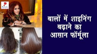 HOW TO GET SHINY HAIR,SILKY HAIR, SOFTHAIR,SMOOTH HAIR NATURALLY|HOMEMADE HAIR MASK FOR DRY DAMAGED