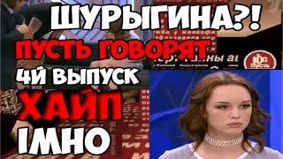 ПУСТЬ ГОВОРЯТ Шурыгина (4 часть) Рейтинги и СОБОЛЕВ/ МОЁ МНЕНИЕ БЕЗ ШУРЫГИНОЙ
