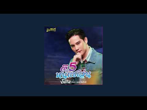 ฟังเพลง - ตี 5 หน้าเซเว่น โฟกัส กิตติคุณ Feat. แมว จิรศักดิ์ - YouTube