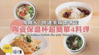 免開火!陶瓷保溫杯超簡單4料理,快速美味帶著走~【做吧!噪咖】料理食譜 4 Recipes Perfect For your Thermos