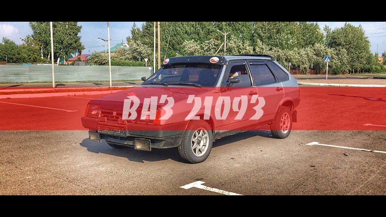 #TESTDRIVE Lada Samara / ВАЗ 21093 [2001]