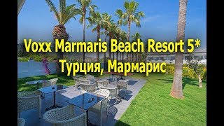 Voxx Marmaris Beach Resort 5* - Мармарис NEW 2019
