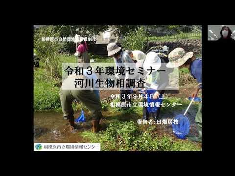 第3回環境学習セミナー『調査説明編』