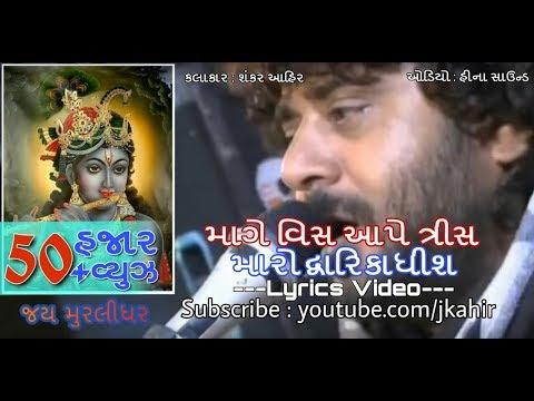 માગે વિસ આપે ત્રીસ મારો દ્વારિકાધીશ - Mage Vish Ape Trish | Sankar Ahir | Lyrics Video