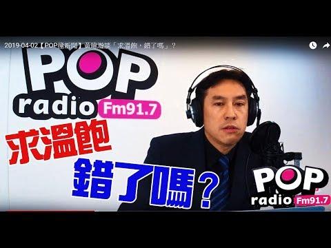 2019-04-02【POP撞新聞】黃暐瀚談「求溫飽,錯了嗎」?