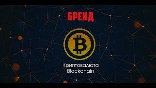 БРЕНД. Инвестиции в криптовалюту. Blockchain. Bitcoin. Что ждет в 2018.