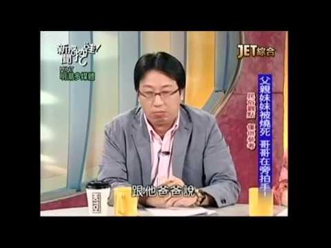 160805新聞挖挖哇:王崇禮老師談卡到陰人倫悲劇案例