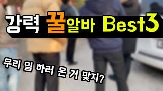 초강력 꿀 알바 추천  TOP3 [편한 알바 무제한도전…