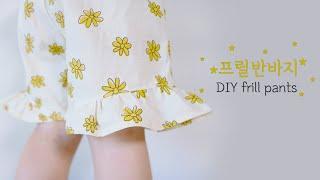 프릴반바지만들기 / DIY frill pants / H…