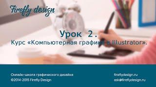 """Урок 2. Логотип в Illustrator. Трансформирование. Курс """"Компьютерная графика в Illustrator"""""""