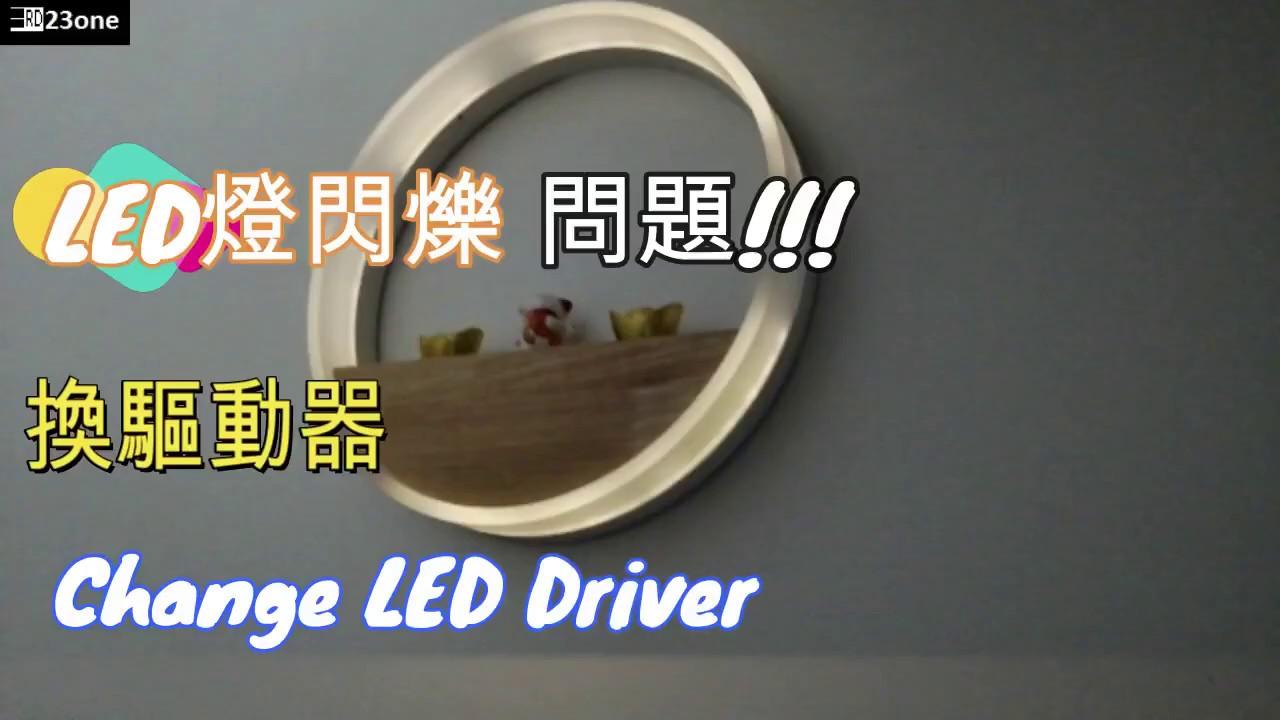 LED燈閃爍 問題!!!DIY換驅動器 Change LED Driver 3rd23one - YouTube