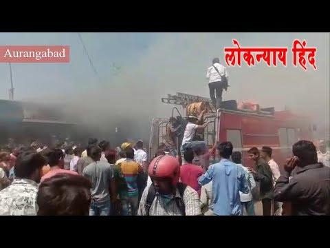 औरंगाबाद : जुना मोंढा परिसर के कूलर मार्किट में लगी आग - Aurangabad News