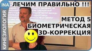 Лечение. Метод 5. Биометрическая 3D коррекция. Кинезиология. Обучение