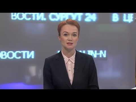 Новости. Сургут 24. 17.07.2020