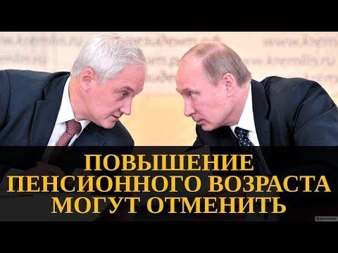 Белоусов нашел деньги.