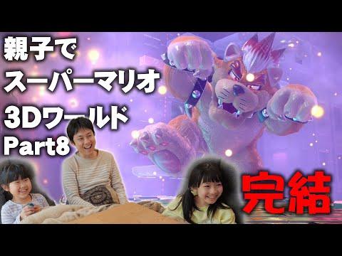 スーパーマリオ3Dワールド Part8