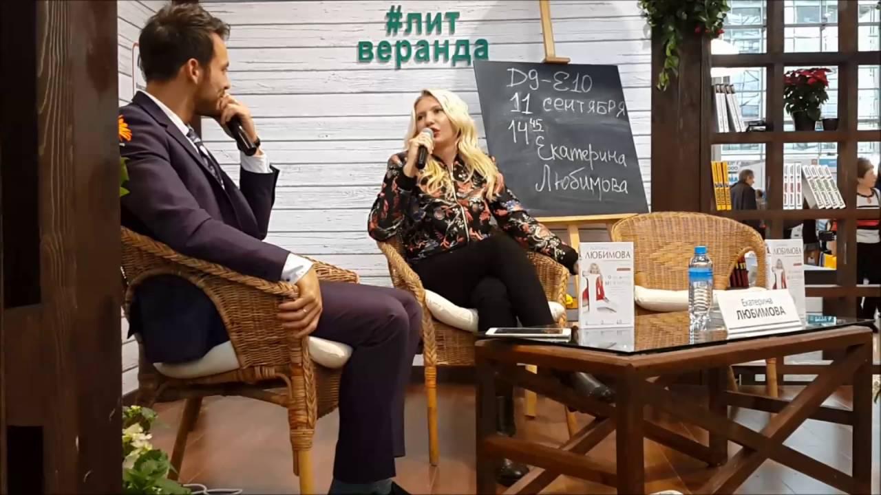Передача сексуальная революция екатерина любимова