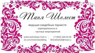 Ведущая Таня Шелест свадьба Александра и Кристины 2014г отель