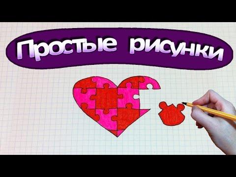 Простые рисунки #333 Сердце пазл ❤
