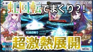【FGO】虹回転出すぎ?!バレンタインにガチャ引いたら超絶神展開になった(いろんな意味で)「Fate / Grand Order」【ガチャ】