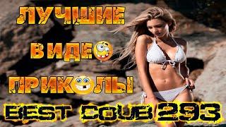 Лучшие видео приколы Best Coub Compilation Смешные Моменты Куб Коуб №293 #TiDiRTVLIVE