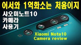 1억800만화소폰카 샤오미 노트10 카메라 사용후기 리뷰 108mp camera xiaomi note10 CC9Pro camera review
