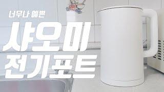 너무 예쁜 샤오미 전기포트 리뷰 (미지아 전기포트 / …