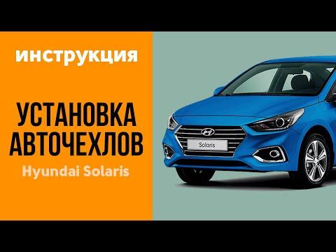 Как установить чехлы из экокожи на Hyundai Solaris