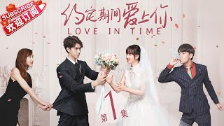 【ENG SUB】Love in Time EP1