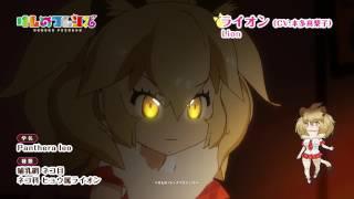 『けものフレンズ』公式サイト→http://kemono-friends.jp/ TVアニメ『け...