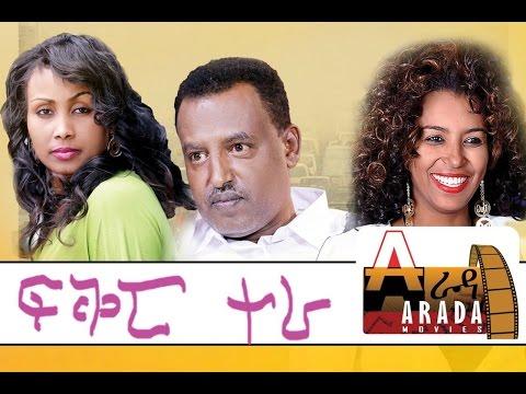 Ethiopian Movie - Fikir Tera 2016 Full...