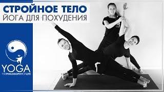 Йога для похудения и снижения веса. Как убрать живот и бока с помощью асан Йоги.