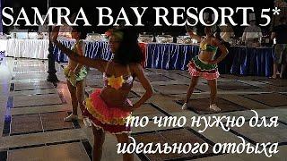 SAMRA BAY HOTEL RESORT 5 УМЕЕТ УДИВЛЯТЬ ОБЗОР ОТЕЛЯ 2020