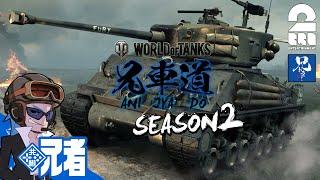 Download Lagu #1【WoT】兄者道シーズン2 KV-1 part1【2BRO.】 mp3
