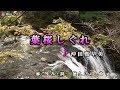 《新曲》沖田真早美【葉桜しぐれ】カラオケ