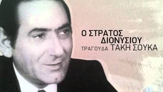 Άκου βρε φίλε - Στράτος Διονυσίου