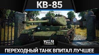 КВ-85 НЕСГИБАЕМЫЙ в War Thunder
