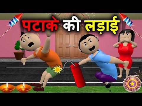 Patake Ki Ladai - Happy Diwali - Make Jokes - Diwali Ke Patake Diwali Ke Shopping Joke Junkies