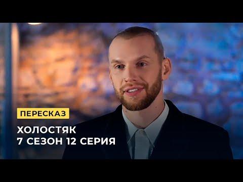 Холостяк 7 сезон 12 серия пересказ за 3 минуты (Выпуск 17 мая)
