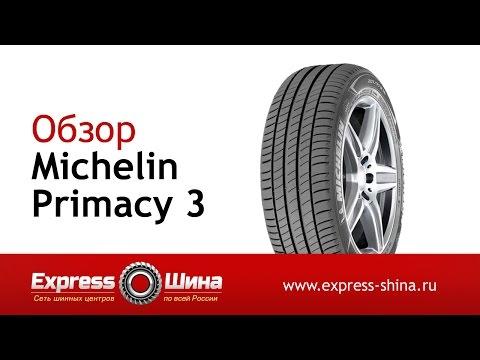Видеообзор летней шины Michelin Primacy 3 от Express-Шины