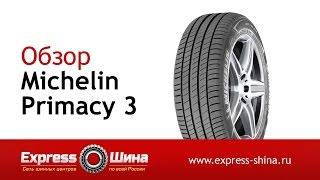 Видеообзор летней шины Michelin Primacy 3 от Express-Шины(Купить летнюю шину Michelin Primacy 3 по самой низкой цене с доставкой по России и СНГ в Express-Шине можно по ссылке:..., 2015-03-12T10:11:19.000Z)