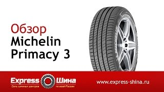 Видеообзор летней шины Michelin Primacy 3 от Express-Шины(, 2015-03-12T10:11:19.000Z)